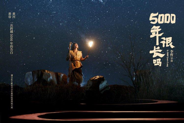 献礼辛丑年黄帝故里拜祖大典影片《5000年很长吗》正式上线