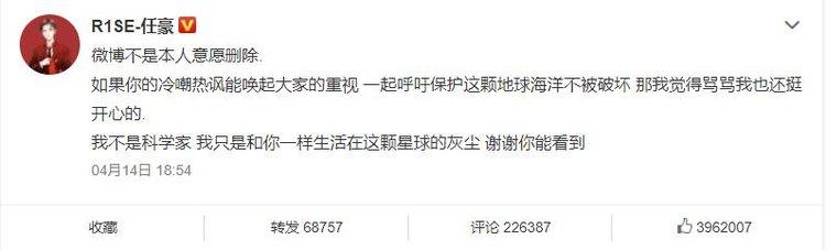 任豪再次发文回应日本核废水争议,网友:把账号上交吧