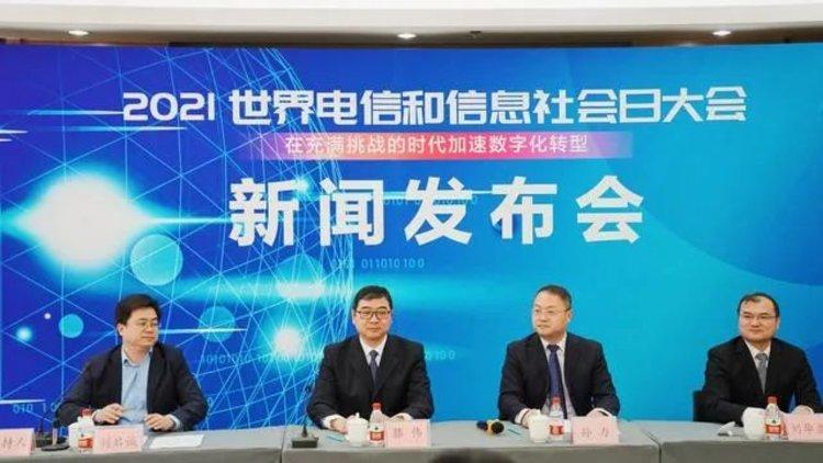 2021世界电信和信息社会日大会将在郑召开