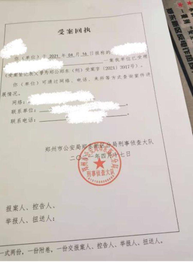 郑州女子网络交友被骗光104万买房首付 当事人:来自普通家庭