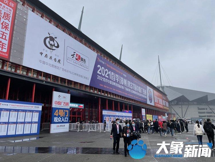 7万平米展区,1000多家企业!第37届中原广告展今日召开