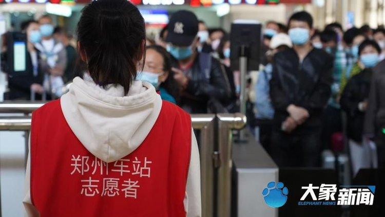"""首日发送旅客创历史新高!这个""""五一"""",郑州铁路累计发送旅客332.3万人"""