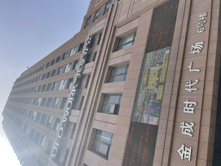 郑州金成时代广场一公司起火 明火在11点半左右被扑灭