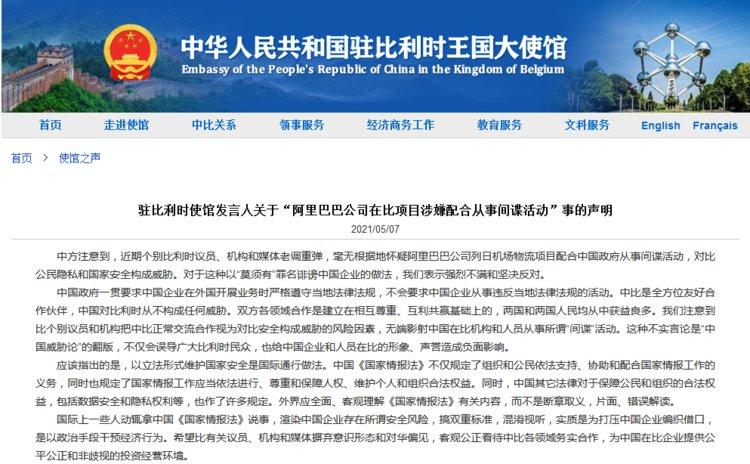 阿里巴巴项目涉嫌配合从事间谍活动?中国驻比利时使馆回应