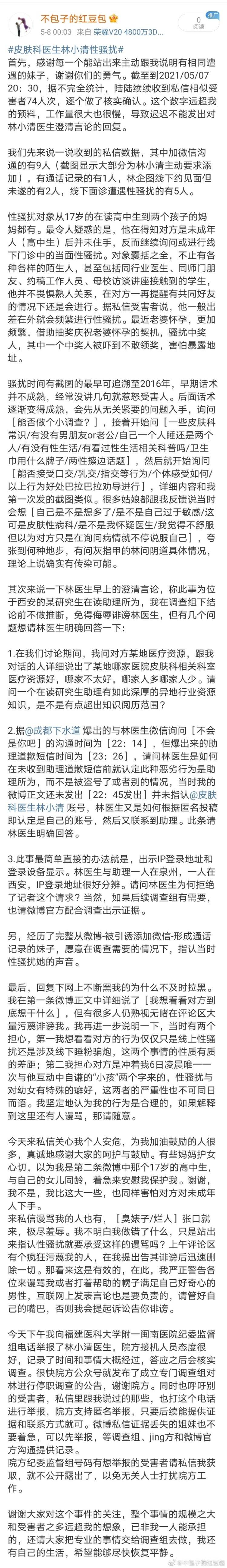 """相似受害者已有74人!医疗大V被曝""""深夜私信性骚扰""""后推助理顶罪?"""