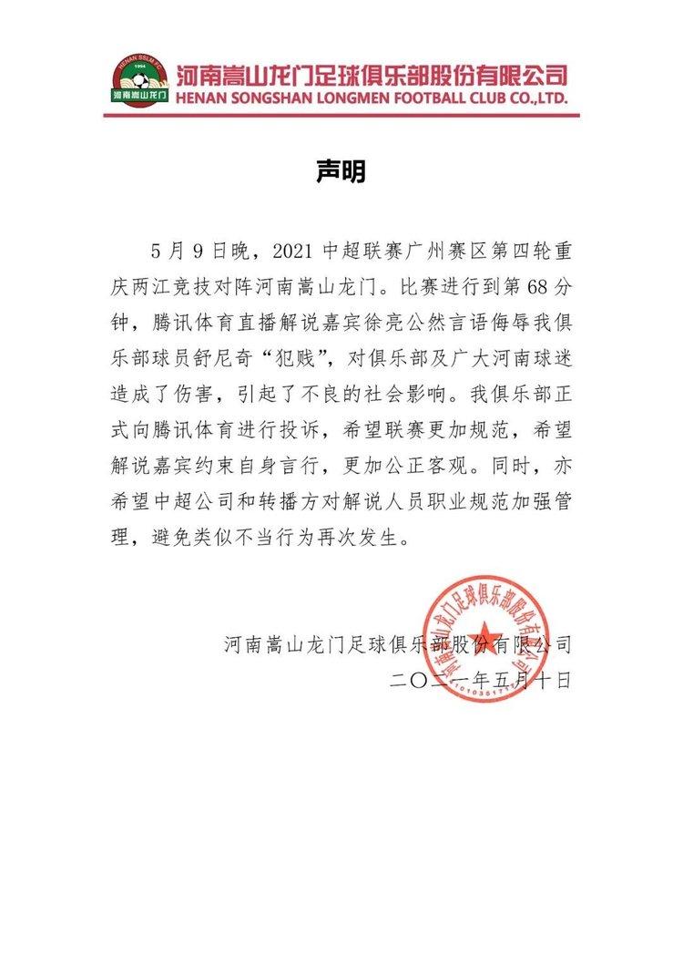 公然言语侮辱?河南嵩山龙门连夜发表声明 正式向腾讯体育进行投诉