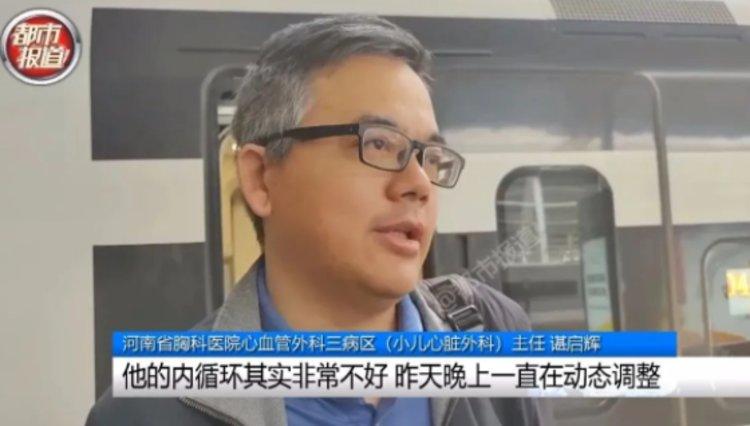 贵州5个月先心病男婴生命垂危,河南医护千里驰援免费救治!
