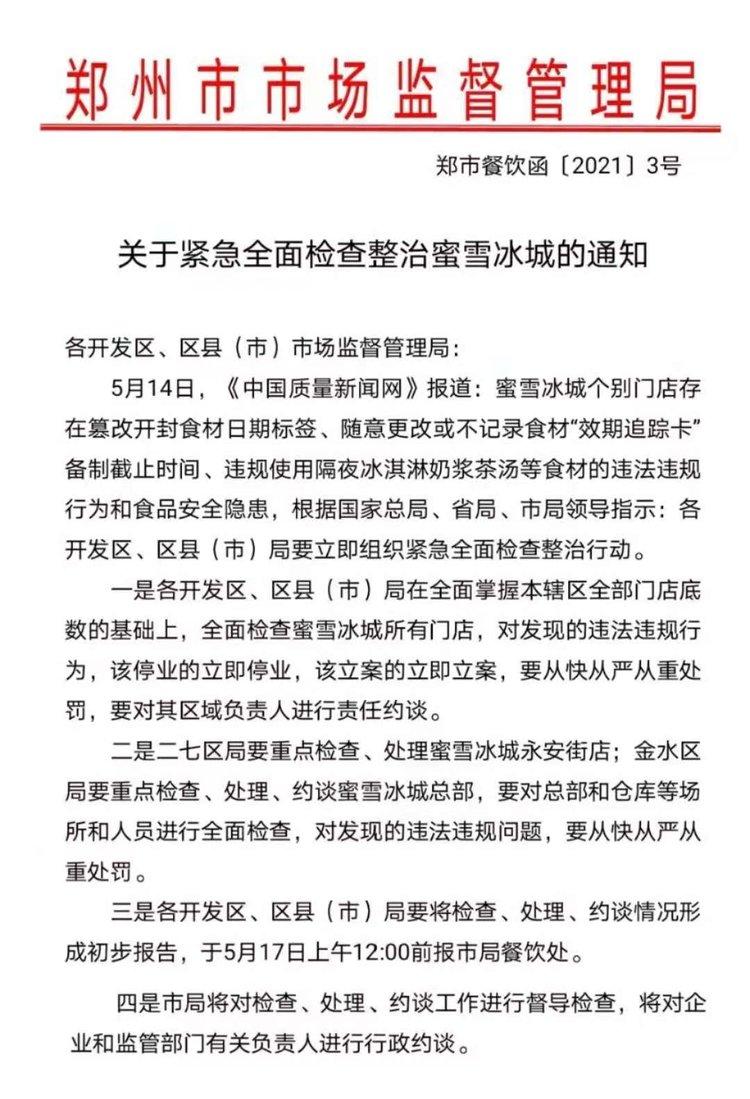 违规使用隔夜冰淇淋奶浆茶汤等 郑州市场监管部门部署检查蜜雪冰城所有门店