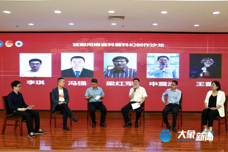 黄河故事也可以变科幻?首期科幻创作沙龙在郑大举办,揭秘科幻创作过程