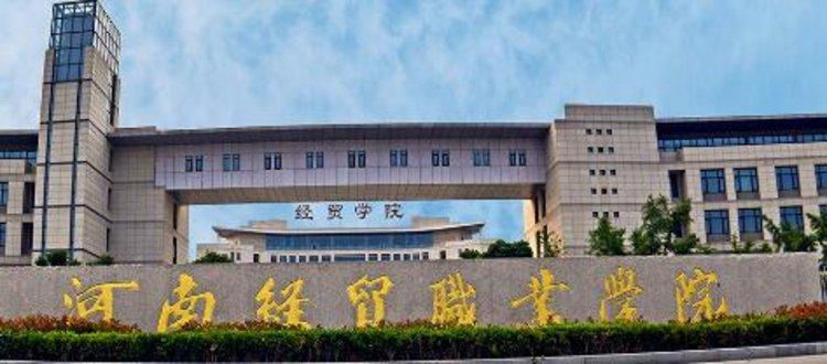 河南经贸职业学院2021年招生章程