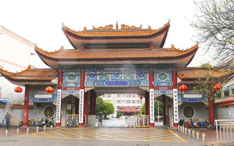 河南农业职业学院2021年招生章程