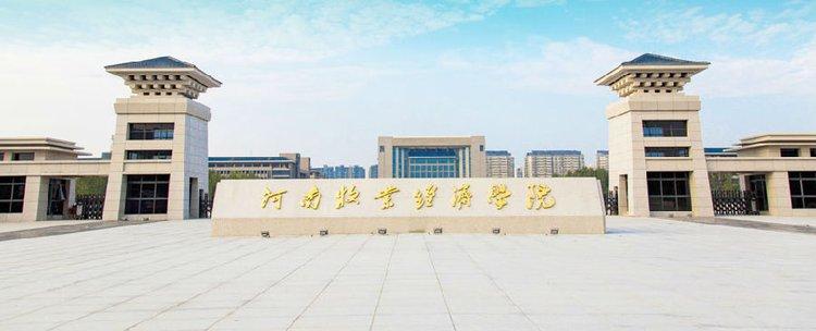 河南牧业经济学院2021年招生章程