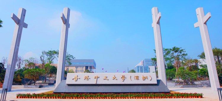 香港中文大学(深圳)2021年夏季高考招生章程