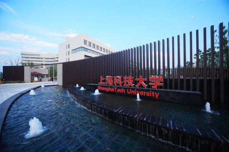 上海科技大学2021年招生简章