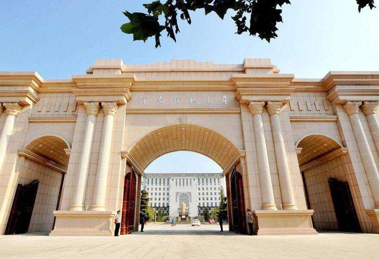 河南师范大学2021年普通全日制本科招生章程