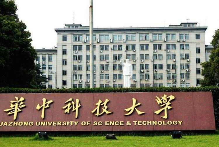 华中科技大学2021年普通本科招生章程