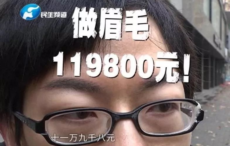 请吃饭变强拉做眉毛 男博士被恐吓索要119800!