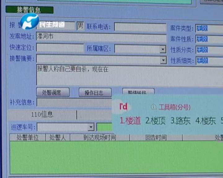 """现实版""""保持通话""""!报警人欲轻生 110接线员两天救了仨人"""