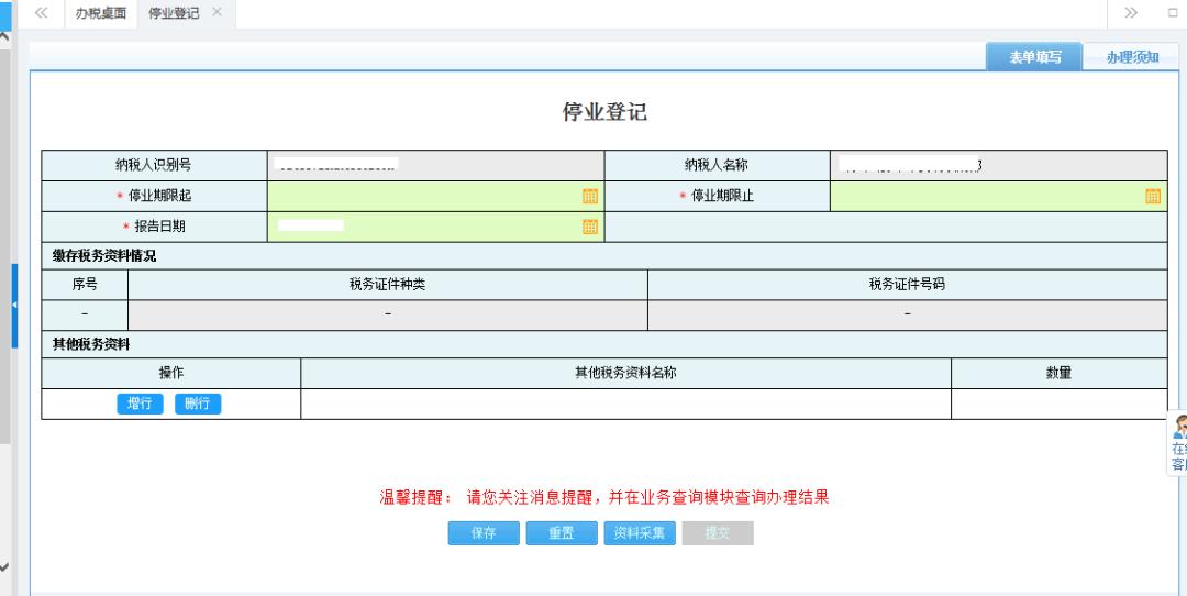 郑州需要停业的个体工商户咋办理登记?详细流程来了