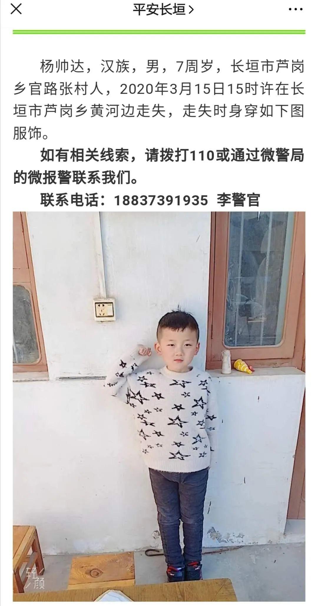 河南长垣7岁男孩黄河边离奇失踪 更多细节披露
