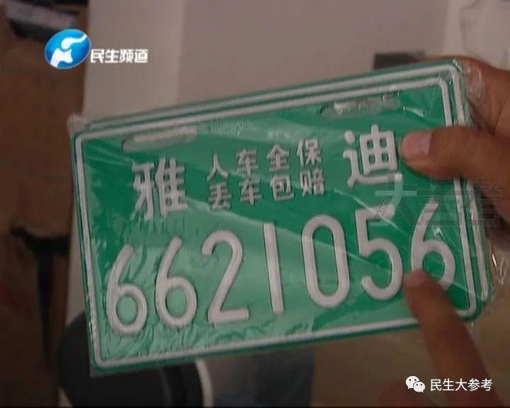 乱象丛生!郑州女子新买新日电动车 车牌竟是套牌