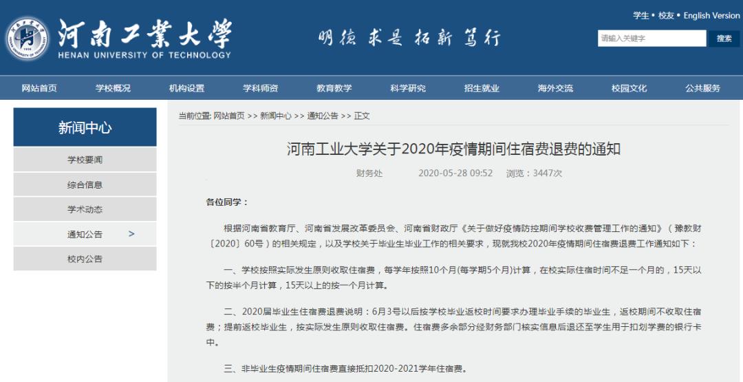 河南工业大学、郑州科技学院等9所河南高校明确给学生退住宿费