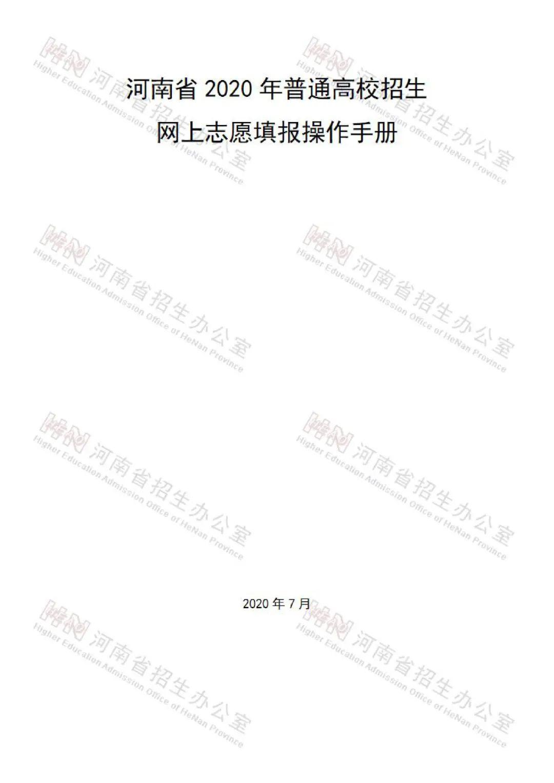 河南2020年普通高招网上志愿填报手册发布!