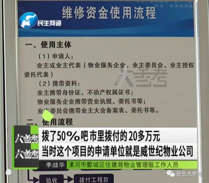 漯河市文萃幸福春天小区45万房屋维修资金被伪造签字挪用!物业的一番话,住建局都怒了:闻所未闻!
