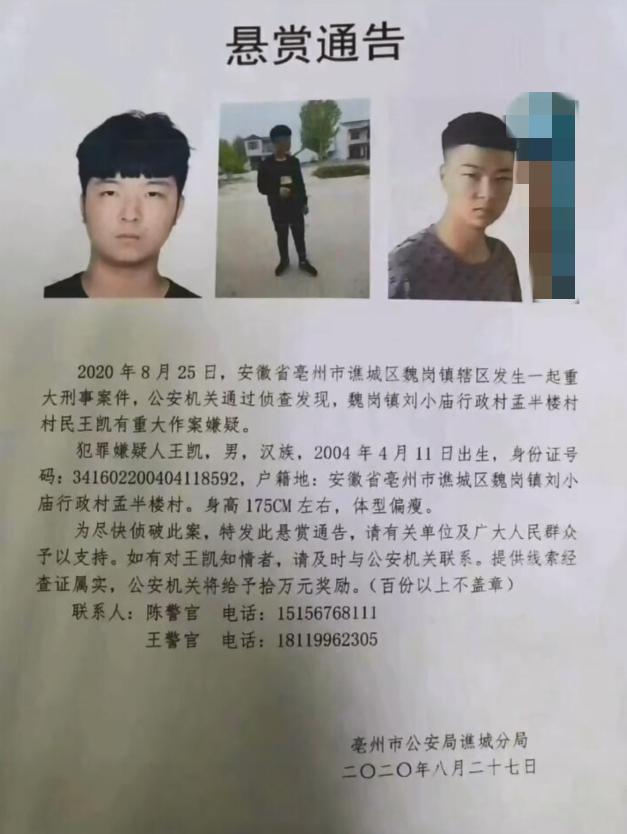 安徽亳州发生一起重大刑事案件 警方悬赏10万抓这个16岁少年