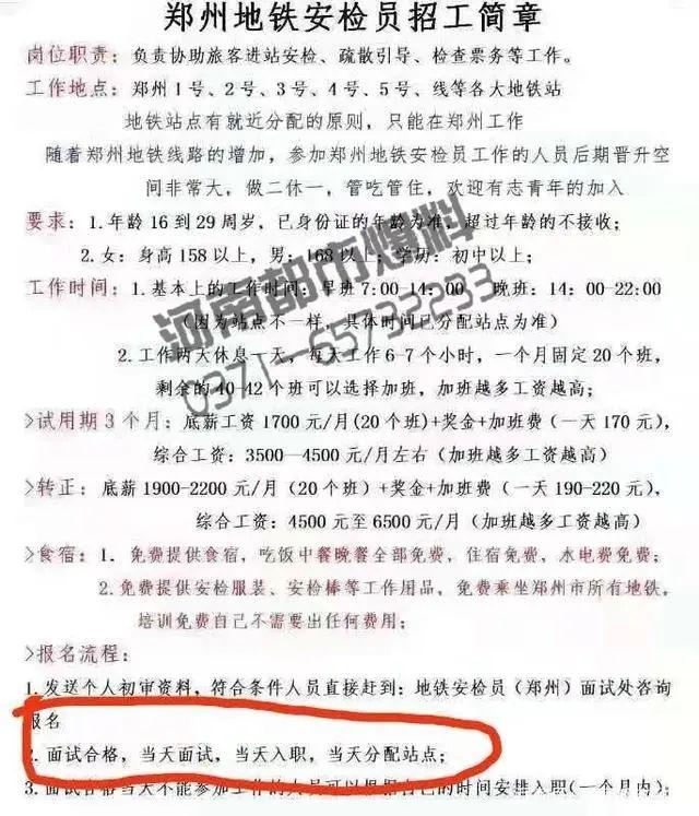 被坑了?大学生参加郑州地铁招聘,工作不安排,押金不退!