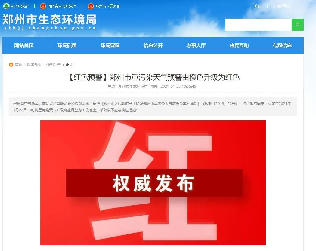 紧急通知!郑州发布重污染天气红色预警(Ⅰ级)