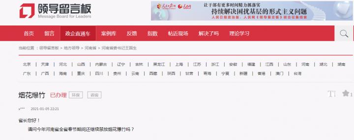 春节继续禁放烟花爆竹吗?河南省环保厅回复