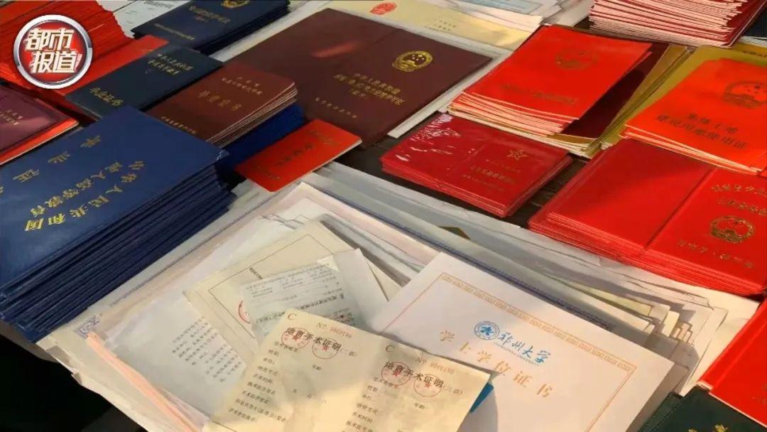 全是假的!郑州铁路公安破获一起特大假证案