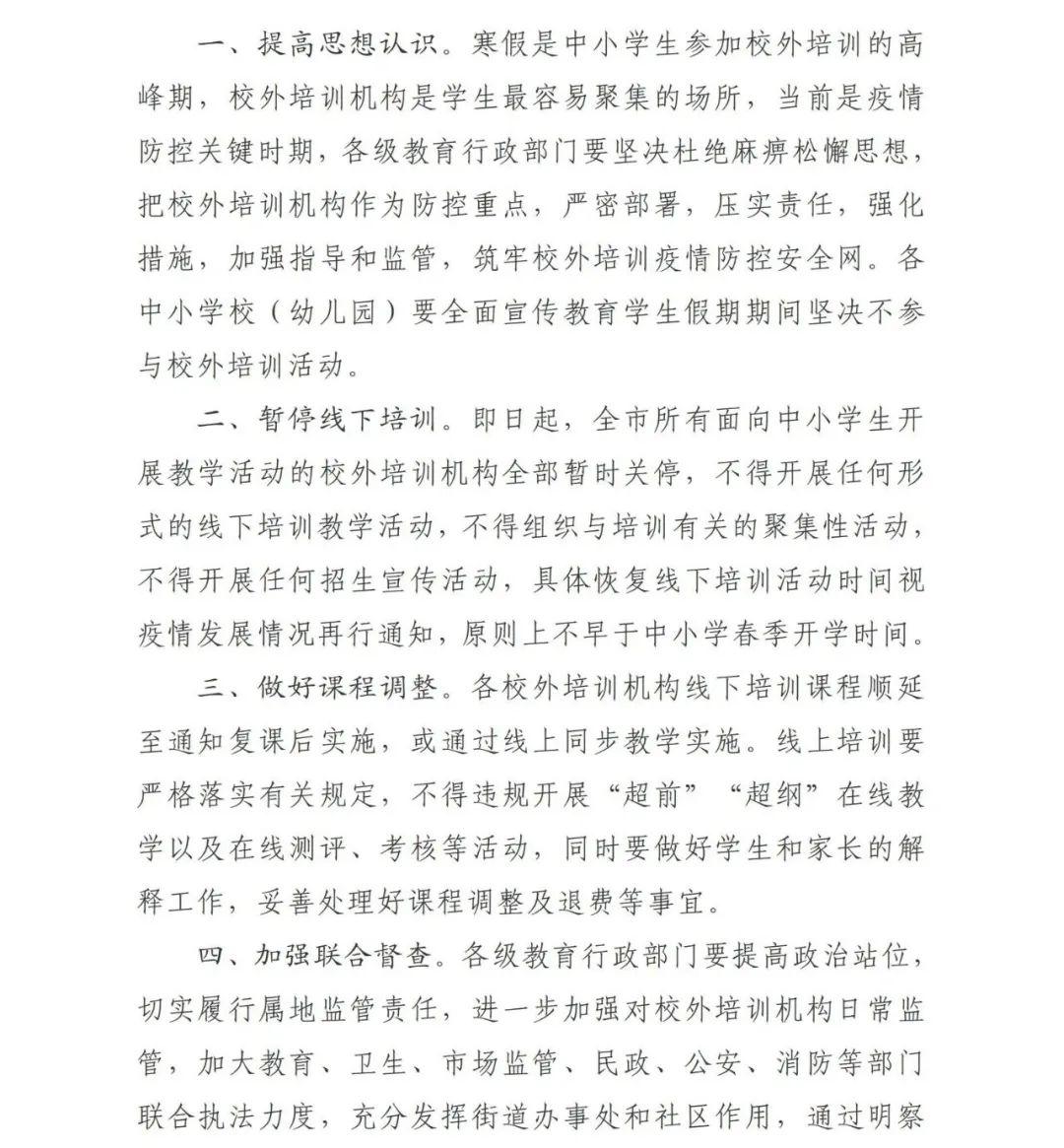 河南又两市通知:各类校外培训机构一律停止线下教学活动!