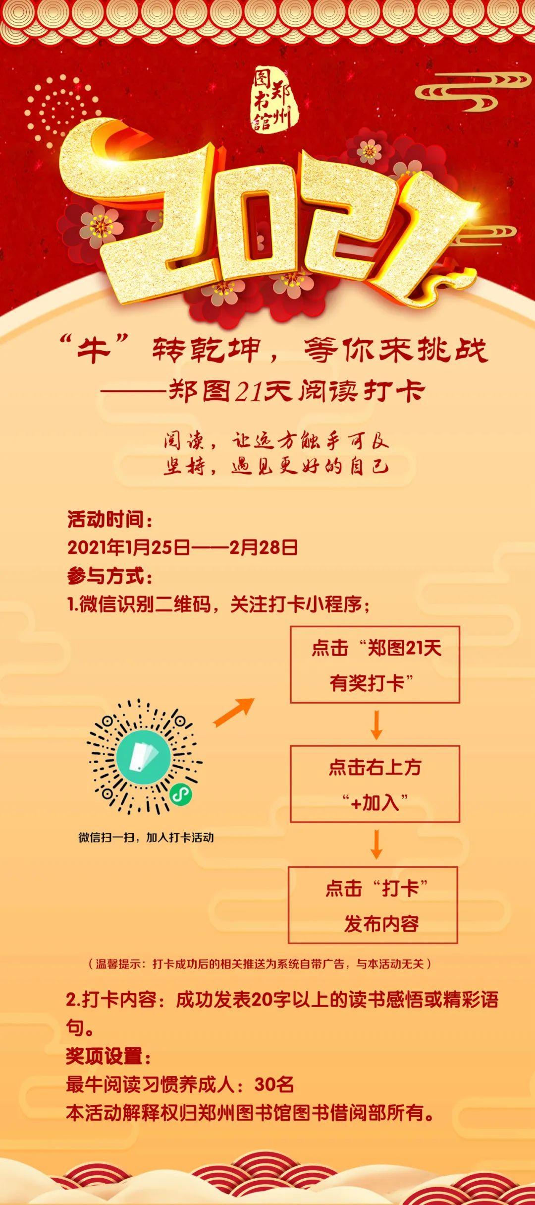 """留郑过年!郑州图书馆30余场活动邀您感受""""书香春节"""""""