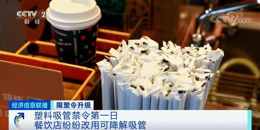 全国塑料吸管禁令生效 奶茶会涨价吗?