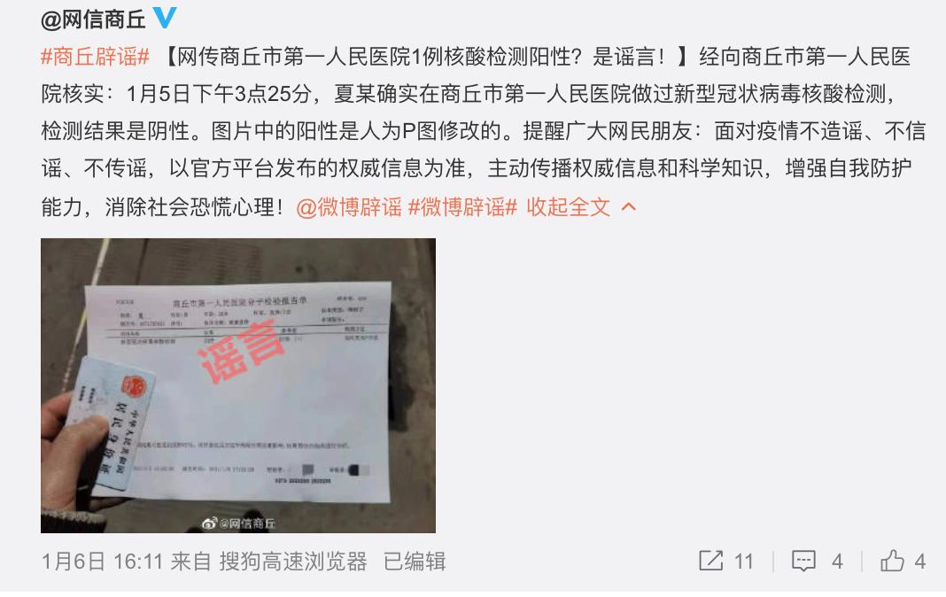 商丘出现1例阳性、西峰封城?关于疫情的谣言,你必须要了解!