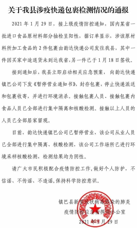 """涉疫""""奶枣""""线上销往25个省区市 收取快递时要做好防护"""