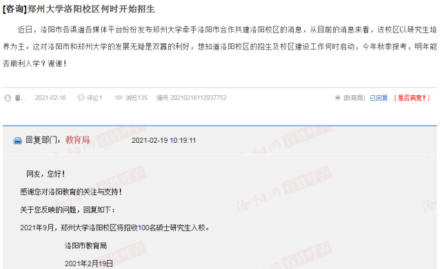 最新消息!郑州大学洛阳校区招生时间确定!