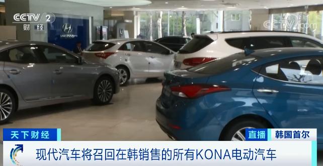 已发生15起火灾事故!现代汽车旗下KONA电动汽车再次召回!