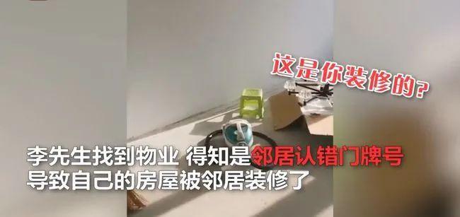 自己家房子门锁突然被换,屋子里一帮人正在装修...发生啥了?