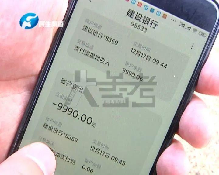 """郑州男子点击""""官方短信""""链接,银行卡瞬间被监控 钱全部被转走!"""