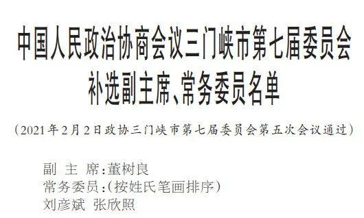郑州、洛阳、平顶山、三门峡四市最新任免名单发布 速看!