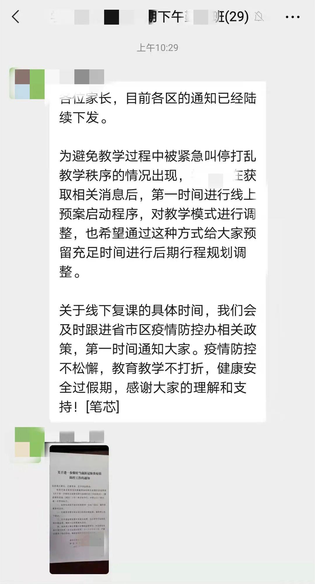 事关校外培训 郑州多区、河南4地市宣布暂停线下教学活动