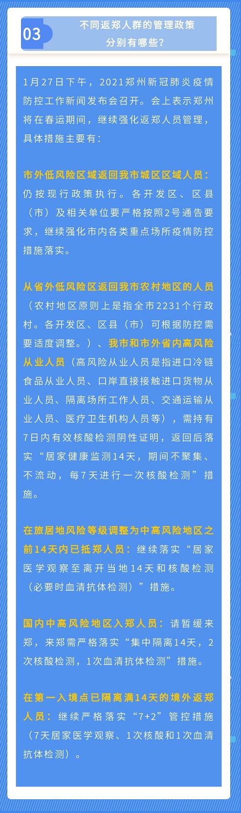@返郑的你,《返郑人员登记管理系统》上线,一文了解