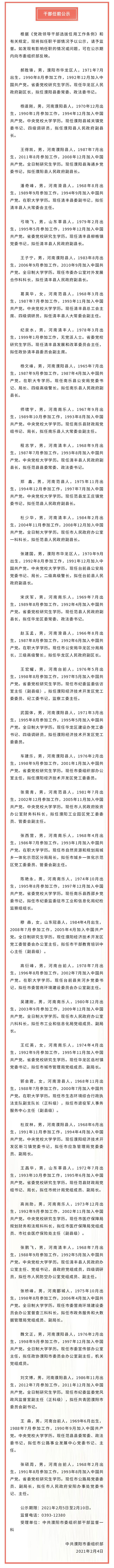 河南两市最新人事任免来了 一市公示36名拟任职干部