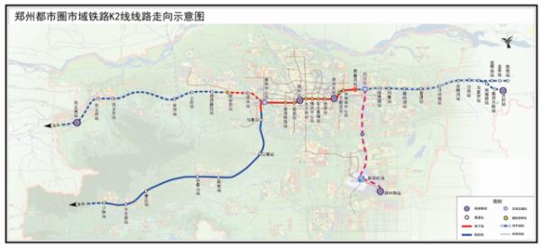 官网正式发布!郑州市域铁路K2线最新消息来了!