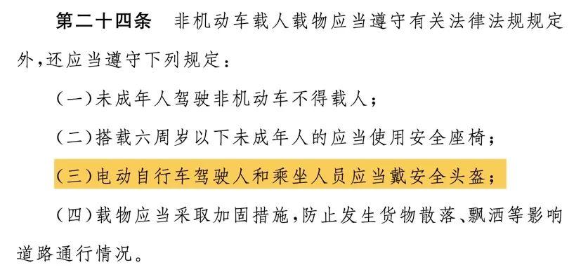 @郑州电动车骑士 5月1日起,这种行为要罚款!