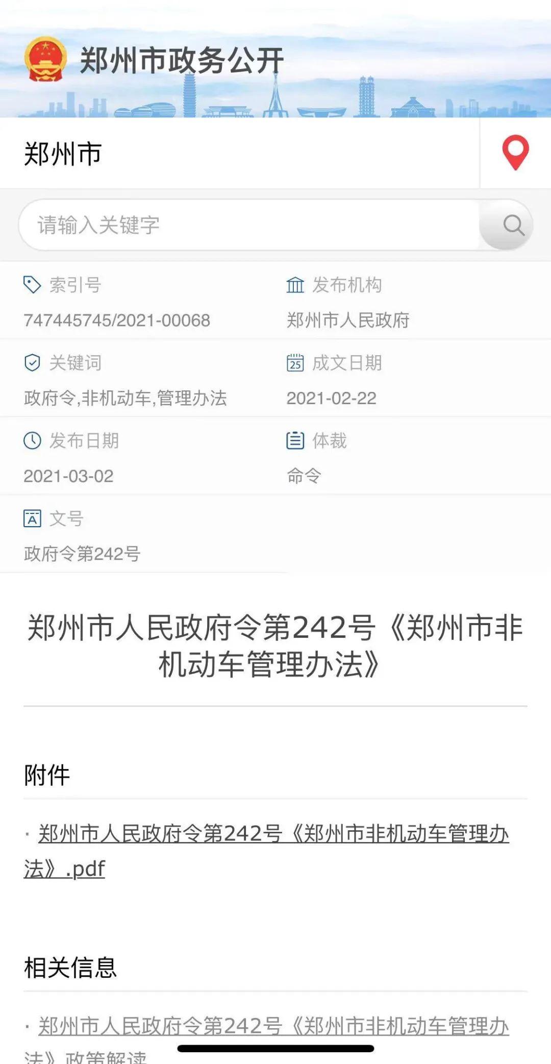 刚刚发布!郑州无牌电动车将不能上路、停车收费标准拟修改……与你有关!