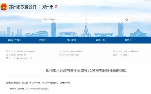 郑州发布一批人事任免!